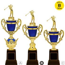 トロフィー ゴルフ 高さ32cm トロフィー ゴルフ 大会 優勝 トロフィー ゴルフ 名入れ 賞品 景品 トロフィー カップ ベスグロ ニアピン ドラコン MVP 記念品 GOLF トロフィー ゴルフ スポーツ アウトドア ゴルフ コンペ用品 月例杯 コンペ 幹事 ブルー トロフィー ゴルフ 青
