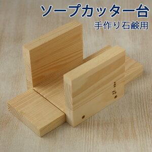 手作り石けん用 木製ソープカッター/ W001 ワイヤーソーとセットで使うと素晴らしい切れ味