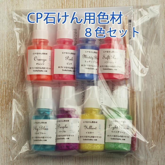 CP石けん用色材 8色セット/ 石けん作り用、コールドプロセス、発色の良い色材/ 10ml容器入り8本