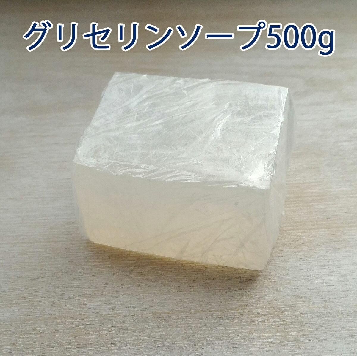 グリセリンソープ(MPソープ) 500g クリア