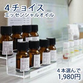 Natural蒼 4チョイス・エッセンシャルオイル 4つ選んで1,980円 天然精油 ブレンド精油