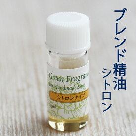 Natural蒼/シトロンタイプ・ブレンド精油手作り石鹸用 長島先生自らブレンド/2.5ml/E015