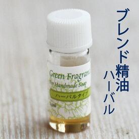Natural蒼/ハーバルタイプ・ブレンド精油手作り石鹸用 長島先生自らブレンド/2.5ml/E012