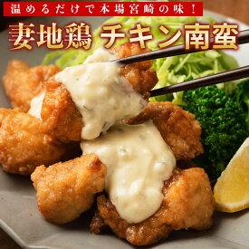 【妻地鶏 チキン南蛮】こだわりの妻地鶏むね肉1枚フライしたものと、甘酢、タルタルソースがセットになっています。身の締った妻地鶏むね肉で本格宮崎料理を簡単にお楽しみいただけます。  宮崎 宮崎産 地鶏 鶏肉 ギフト お取り寄せグルメ お取り寄せ 贈答