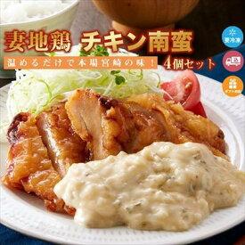【送料込】【妻地鶏 チキン南蛮4個セット】こだわりの妻地鶏で作った、本格チキン南蛮♪フライしたむね肉と甘酢、タルタルソースがついているので、お手軽にご家庭で本格宮崎料理をお楽しみいただけます。  宮崎 宮崎産 地鶏 鶏肉 ギフト お取り寄せグルメ 男メシ