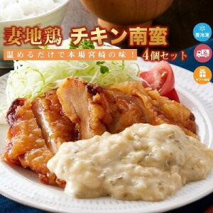 【お歳暮】【ボジョレーヌーボー特集】【送料込】妻地鶏 チキン南蛮4個セット