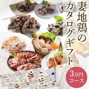 【敬老の日】妻地鶏のカタログギフト券 3万円コース