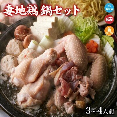 【送料込】妻地鶏鍋セット(3〜4人前)