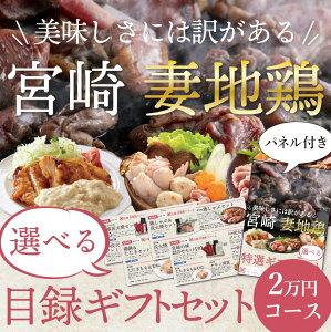 妻地鶏の目録ギフトセット 2万円コース