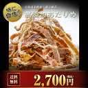 北海道産 無添加あたりめ 300g 北海道産の中でも最上級品 自信を持っておすすめします するめいか 無塩 おつまみ 素焼…