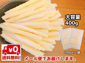 訳あり チーズスティック 400g 200g×2袋セット 簡易パッケージ品 メール便送料無料 わけあり ワケアリ おつまみ 駄菓子 チータラ ワインにあう おやつ 国産