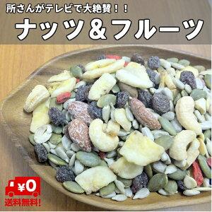 所さんに「これが今のところ一位」と言わせた8種のナッツ&フルーツ 500g 大容量 業務用 ドライフルーツ シード メール便送料無料沖縄・離島は除く