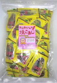 【送料無料】おばあちゃんの焼こあじ 業務用 500g お徳用パック チャック袋
