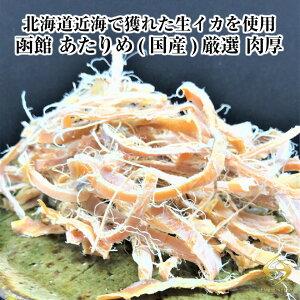 【送料無料】函館 あたりめ 300g (国産) 業務用 チャック袋入【北海道近海で獲れた生イカを使用】厳選 肉厚