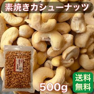 【ポスト投函 送料無料】 カシューナッツ 素焼き 500g 業務用 食塩・植物油 不使用 国内加工