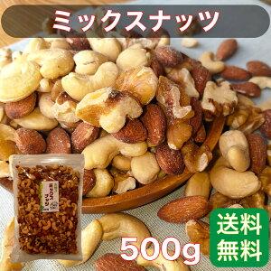 【ポスト投函 送料無料】 ミックスナッツ 500g 業務用 食塩・植物油 不使用 国内加工