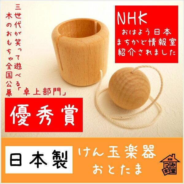 【つみ木堂】「おとたま」 けん玉楽器 (木のおもちゃ)