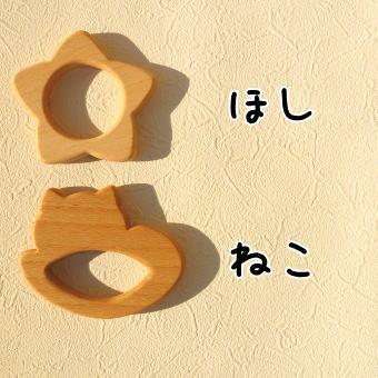 【つみ木堂】「木の歯固め」にぎにぎ/木の歯固め/ツボ押し/出産祝い(木のおもちゃ)