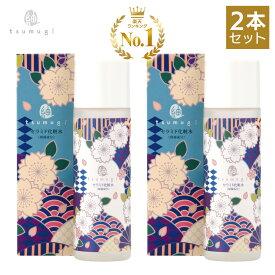 【2本セット】ヒト型 セラミド 化粧水 100ml つむぎしみこみ化粧水 (送料無料 あす楽)