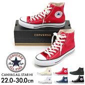 コンバーススニーカーハイカットオールスターレディースメンズ白黒赤ホワイト生成り大きいサイズCONVERSEキャンバスオールスターハイCANVASALLSTARHI大人シューズ靴上靴上履き男性女性運動靴