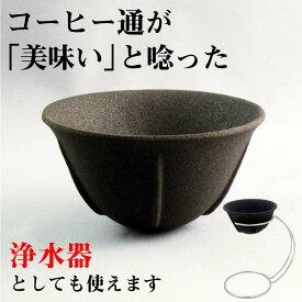 コーヒーフィルター セラミック 大セット コーヒードリッパー 有田焼 浄水器 セラミックフィルター