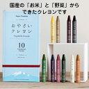 おやさいクレヨン 10色セット お野菜クレヨン くれよん 日本製 MIZUIRO ギフト 自然由来 天然成分 子供 キッズ 知育 …