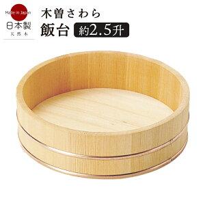飯台 約2.5升用 寿司桶 すし桶 ご飯入れ 木製 椹 さわら 銅タガ 和風 和食 ふっくら つやつや お米 ご飯 ちらし ちらし寿司 手巻き ステイホーム おうち時間 赤飯 盛桶 日本製 ホームパーティ