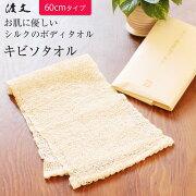 ボディタオル絹キビソタオル60cm泡立ち日本製浴用タオルきびそ天然素材ウォッシュタオル肌友だちバス用品