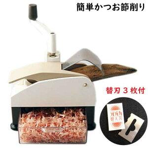 かつお節削り オカカ 簡単 かつお節 削り器 鰹節 けずり 日本製 削り節 だし おひたし 卵かけご飯 だし 出汁 キッチン用品 調理器具 削り けずり ギフト