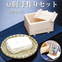 豆腐手作りセットにがり付おうち時間健康食豆乳絹ごし豆腐大豆自然食食育ハンドメイド作りたて手作りキット夏休み自由研究