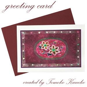 【スーパーDEALポイント10倍8/2 9:59まで】 グリーティングカード 1 バースデーカード 金子知子 二つ折りカード 洋2封筒 付 カード メッセージカード 高品質 ジークレー クリスマス 父の日 母の