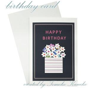 【スーパーDEALポイント10倍8/2 9:59まで】 グリーティングカード 11 バースデーカード 金子知子 二つ折りカード 洋2封筒 付 カード メッセージカード 高品質 ジークレー クリスマス 父の日 母の