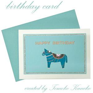 【スーパーDEALポイント10倍8/2 9:59まで】 グリーティングカード 18 バースデーカード 金子知子 二つ折りカード 洋2封筒 付 カード メッセージカード 高品質 ジークレー クリスマス 父の日 母の