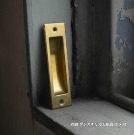 真鍮 プレスチリだし船底引手 M/引手/デッドストック/金物tsumugisyoukai