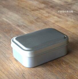 理研富士印 アルミの弁当箱(お弁当箱 アルミ 小物入れ アンティーク インテリア レトロ)ツムギショウカイ