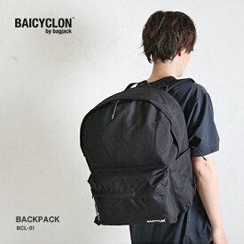 バッグジャック バイシクロン BAGJACK BAICIYCLON BCL-01 BAGJACK デイパック バックパック 正規取扱店 防水 撥水 リュックサック バック コーデュラ ビジネス 日本製 メンズ