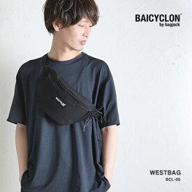 バッグジャック バイシクロン BAGJACK BAICIYCLON BCL-05 ショルダーバック 正規取扱店 防水 撥水 ウエストバッグ ファニーパック ボディーバッグ バック コーデュラ ビジネス 日本製 メンズ