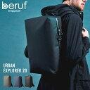 【P10倍】BERUF ベルーフ リュック アーバンエクスプローラー20 バックパック バック バッグ bag 防水 ビジネス 旅行 メンズ レディー…
