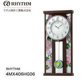 RHYTHM リズム時計 | 4MX406HG06 | RHG-M007 | ステンドグラス | 掛け時計 | 電波時計