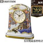 【当店オリジナル特典付き!】RHYTHMリズム時計|御所車の図ごしょぐるま|4SE554HG04