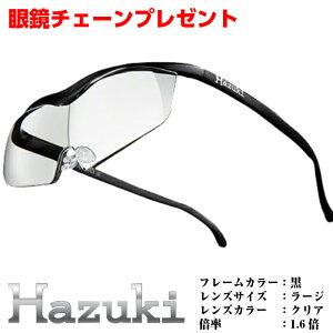 ハズキルーペ | 倍率 1.6倍 | フレームカラー 黒 ブラック | レンズの大きさ ラージ | レンズカラー クリアレンズ ブルーライトカット35%