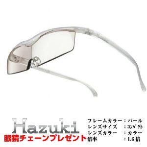 ハズキルーペ | 倍率 1.6倍 | フレームカラー パール | レンズの大きさ コンパクト | レンズカラー カラーレンズ ブルーライトカット55%