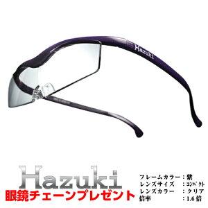 ハズキルーペ | 倍率 1.6倍 | フレームカラー 紫 パープル | レンズの大きさ コンパクト | レンズカラー クリアレンズ ブルーライトカット35%