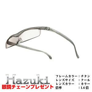 ハズキルーペ | 倍率 1.6倍 | フレームカラー チタン | レンズの大きさ クール | レンズカラー カラーレンズ ブルーライトカット55%