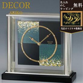 【当店オリジナル特典付き!】セイコー SEIKO | DECOR デコール | AZ750K az750k | 受注生産品 | 3年保証
