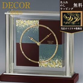 【当店オリジナル特典付き!】セイコー SEIKO | DECOR デコール | AZ750R az750r | 受注生産品 | 3年保証