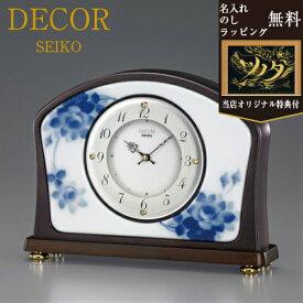 【当店オリジナル特典付き!】セイコー SEIKO | DECOR デコール | AZ751B az751b | 受注生産品 | 3年保証