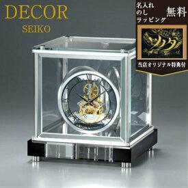 【当店オリジナル特典付き!】セイコー SEIKO | DECOR デコール | AZ753S az753s | 受注生産品 | 3年保証