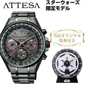 CC4006-61E CC4006-61E | CITIZEN シチズン | ATTESA アテッサ | スター・ウォーズ限定モデル