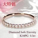 ★クリスマス SALE【H-I,SI-Iクラス】 K18PG【0.3ct】ダイヤ エタニティ リング ダイヤモンド エタニティ リング品質…